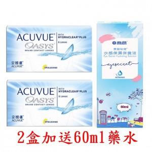 安視優〈歐舒適〉二週拋隱形眼鏡【6片裝】2盒加送60ml藥水