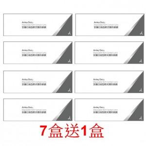 安儷日拋軟式隱形眼鏡【30片裝】7盒送1盒共8盒