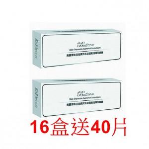 美麗康每日拋棄式隱形眼鏡【20片裝】16盒送40片