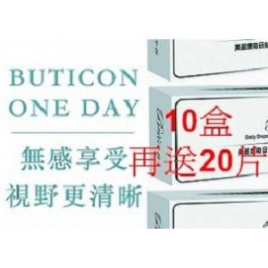 美麗康每日拋棄式隱形眼鏡【20片裝】10盒組送20片