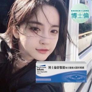 博士倫〈舒服能〉日拋隱形眼鏡【30片裝】2盒