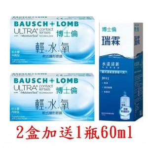 博士倫〈輕水氧〉月拋軟式隱形眼鏡【3片裝】2盒加送1瓶60ml藥水