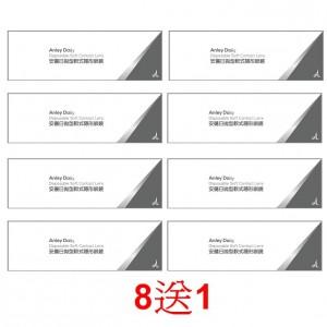 安儷日拋軟式隱形眼鏡【30片裝】8盒送1盒