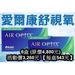 愛爾康AIR OPTIX〈舒視氧〉高透氧散光月拋隱形眼鏡【3片裝】6盒【每盒517元】