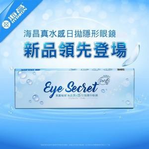 海昌〈真水感〉日拋隱形眼鏡【30片裝】4盒送1盒