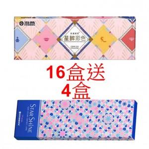 海昌〈心機系列〉彩色日拋隱形眼鏡【10片裝】16盒送百變4盒