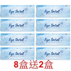 海昌〈真水感〉日拋隱形眼鏡【30片裝】8盒送2盒共10盒