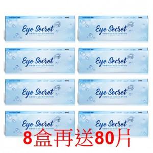 海昌〈真水感〉日拋隱形眼鏡【30片裝】8盒送80片