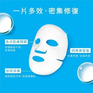 理膚寶水B5全面修復保濕面膜(5片入)