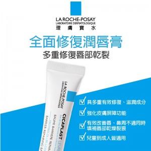 理膚寶水全面修復潤唇膏 7.5ml