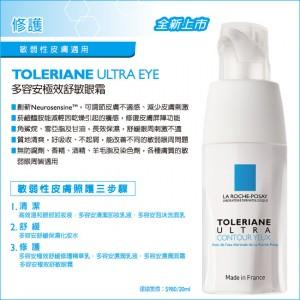 理膚寶水多容安極效舒敏眼霜 20ml