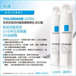 理膚寶水多容安極效舒緩修護精華乳(安心霜)40ml