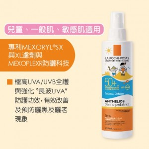 理膚寶水安得利嬰兒防曬乳SPF50+ 50ml
