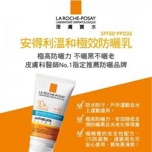 理膚寶水安得利溫和極效防曬乳 50ml