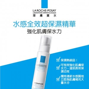 理膚寶水水感全效超保濕精華 30ml