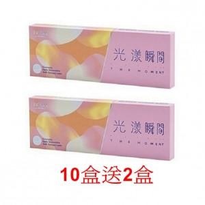 帝康〈光漾瞬間〉彩色日拋隱形眼鏡【10片裝】10盒贈2盒共12盒