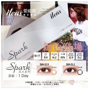 愛能視〈花火〉彩色日拋軟性隱形眼鏡【10片裝】2盒