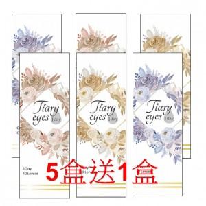 愛能視〈緹艾絲〉彩色日拋隱形眼鏡【10片裝】5盒送1盒