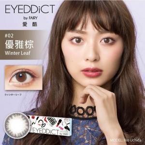 EYEDDiCT愛酷日彩拋隱形眼鏡【5片裝】4盒