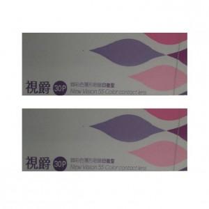 視爵〈55%〉水藍日拋隱形眼鏡【30片裝】2盒