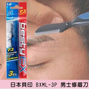 【日本貝印 BXML-3P 男士修眉刀】