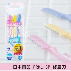 【日本貝印 FRML-3P 修眉刀】