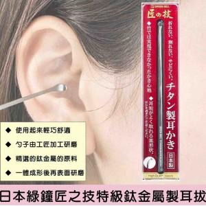 【匠之技 G-2196 特級鈦金屬製耳扒/挖耳棒】日本製