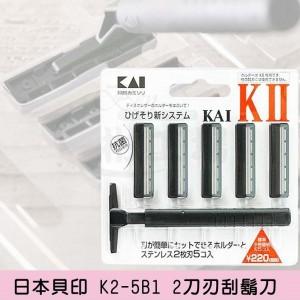 【日本貝印 K2-5B1 2刀刃刮鬍刀(附5個替換刀頭)】