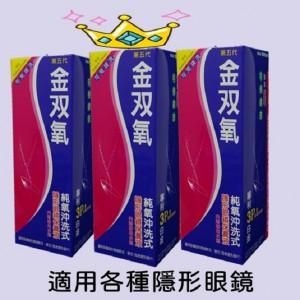 金双氧隱形眼鏡保養液【360ML】6瓶